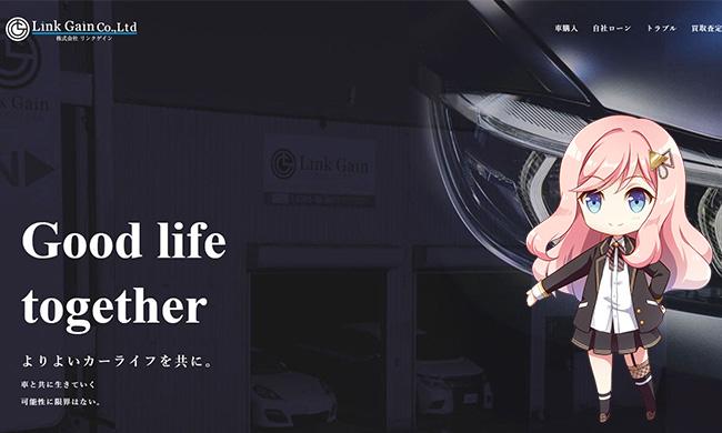 株式会社リンクゲイン様【サービス業・自動車整備業/ホームページ制作実績】