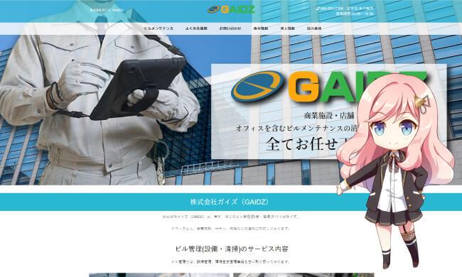 株式会社ガイズ(GAIDZ)様【埼玉県ふじみ野市のホームページ制作実績】