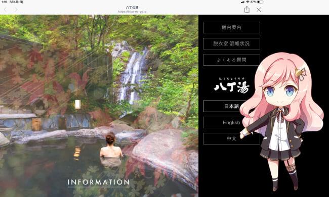 八丁の湯様【栃木県日光市のホームページ制作実績】