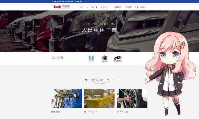 有限会社大出車体工業様【栃木県栃木市のホームページ制作実績】