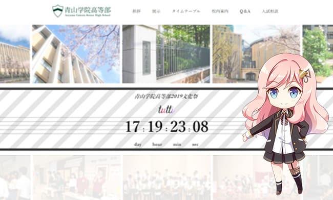 青山学院高等部様【東京都渋谷区のホームページ制作実績】