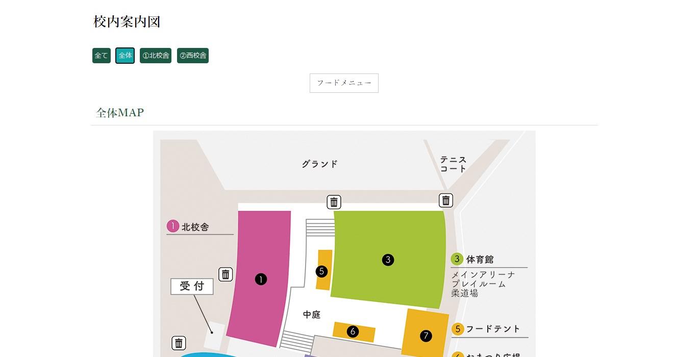 校内案内図は屋外と屋内のMAPを表示