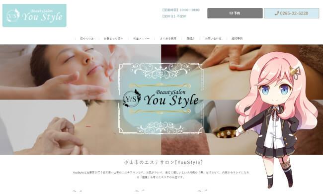 YouStyleホームページ