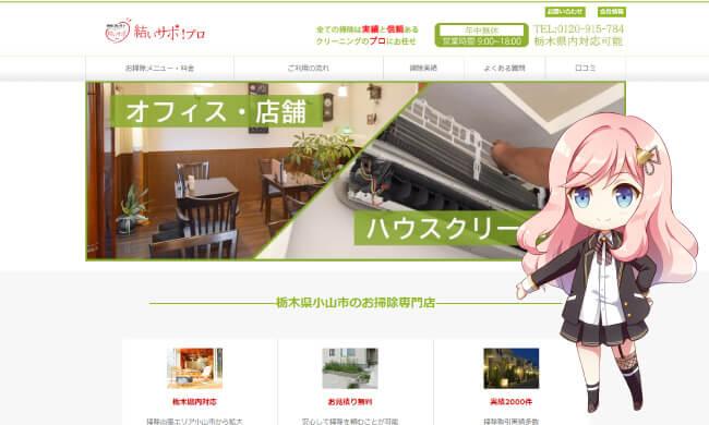合同会社テンゾンクリーンサービス様【サービス業・ハウスクリーニング/ホームページ制作実績】
