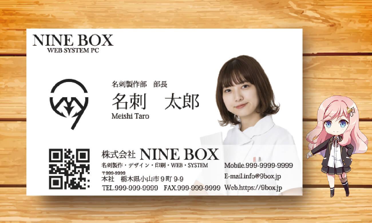 中サイズの自画像を使用したビジネス名刺【9BOXM0295】