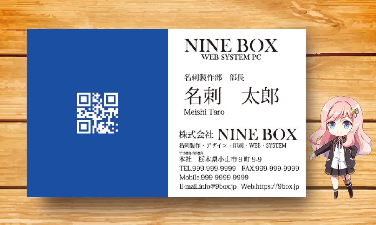 QRコードを大きく左側にデザインしたビジネス名刺【9BOXM0300】