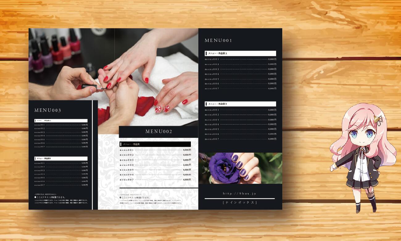 ネイルサロンのメニューで使えるパンフレット【P0101】裏面