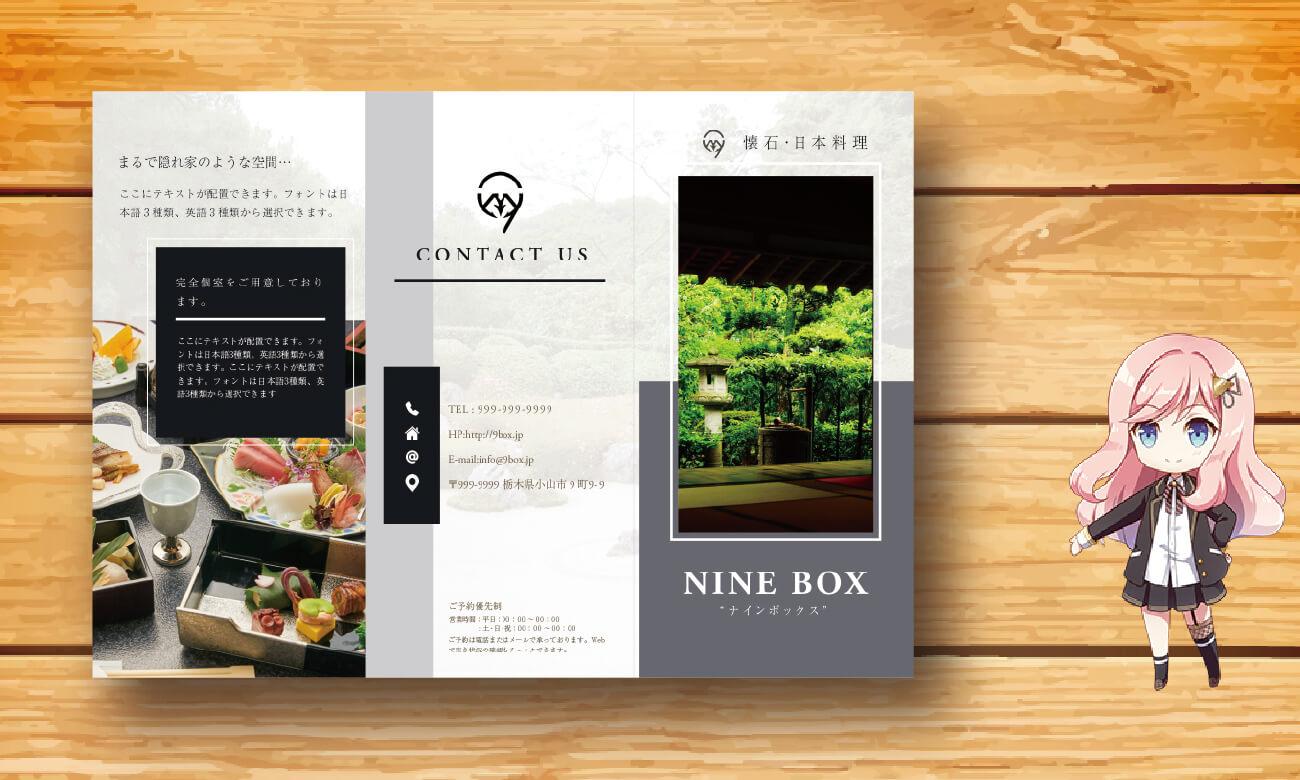 料亭のメニューで使えるパンフレット【P0141】表面