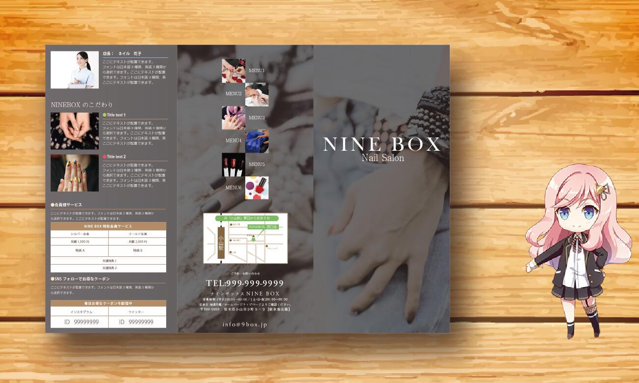 ネイルサロンのメニューで使えるパンフレット【P0144】表面