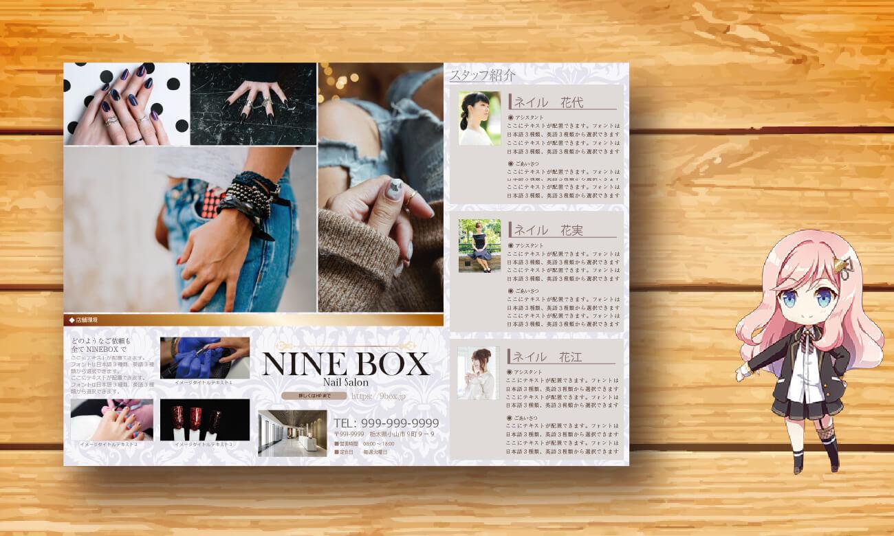 ネイルサロンのメニューで使えるパンフレット【P0144】裏面