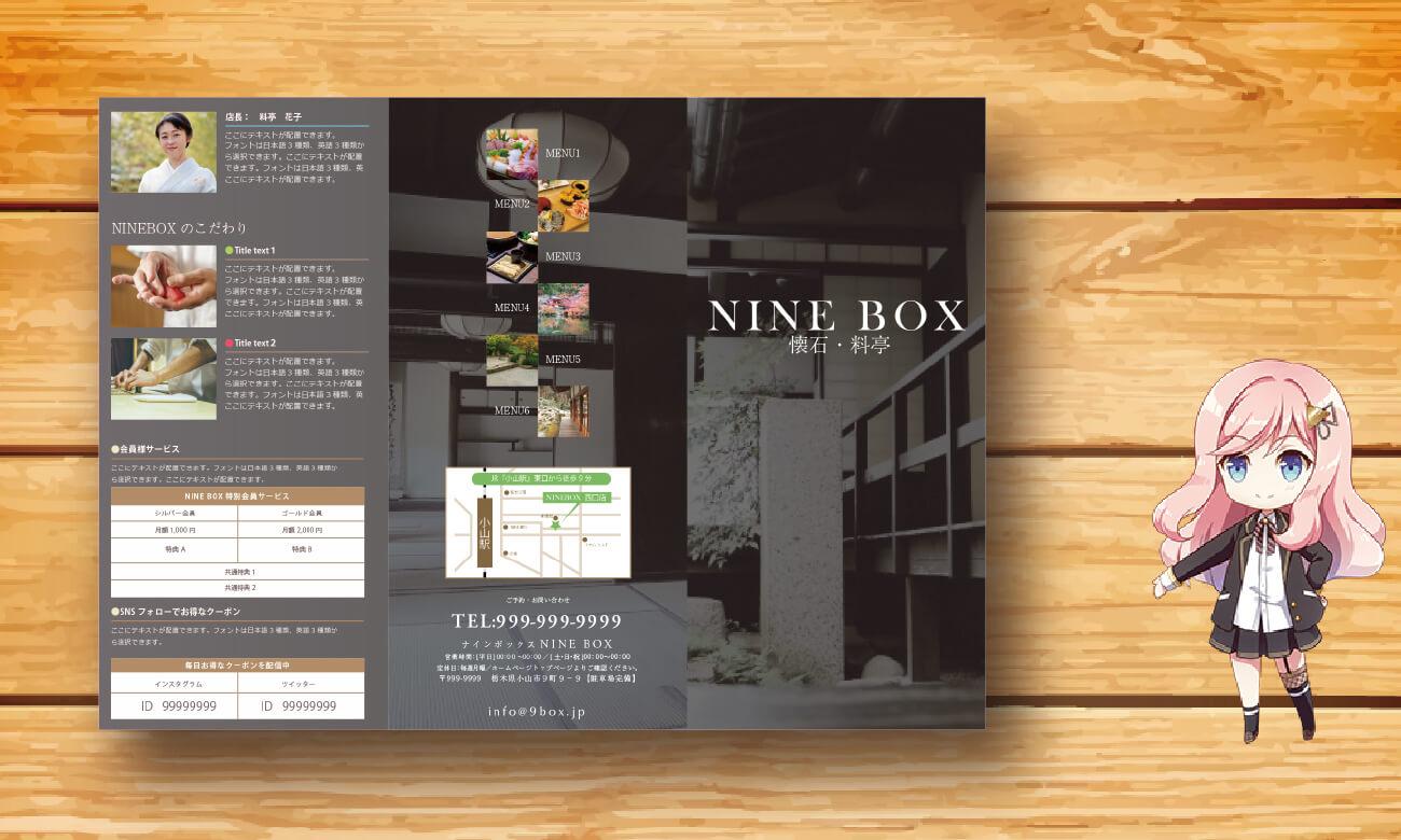 料亭のメニューで使えるパンフレット【P0162】表面