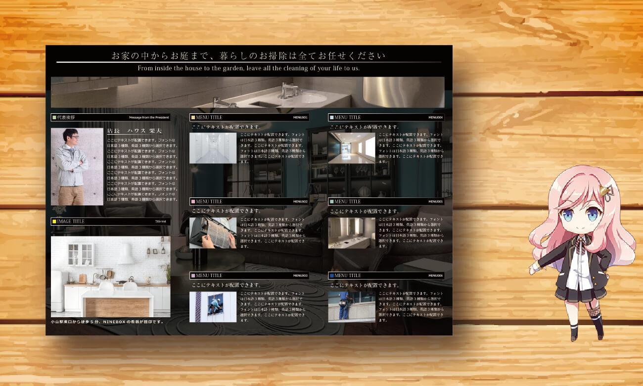 ハウスクリーニングの店舗案内で使えるパンフレット【P0166】裏面