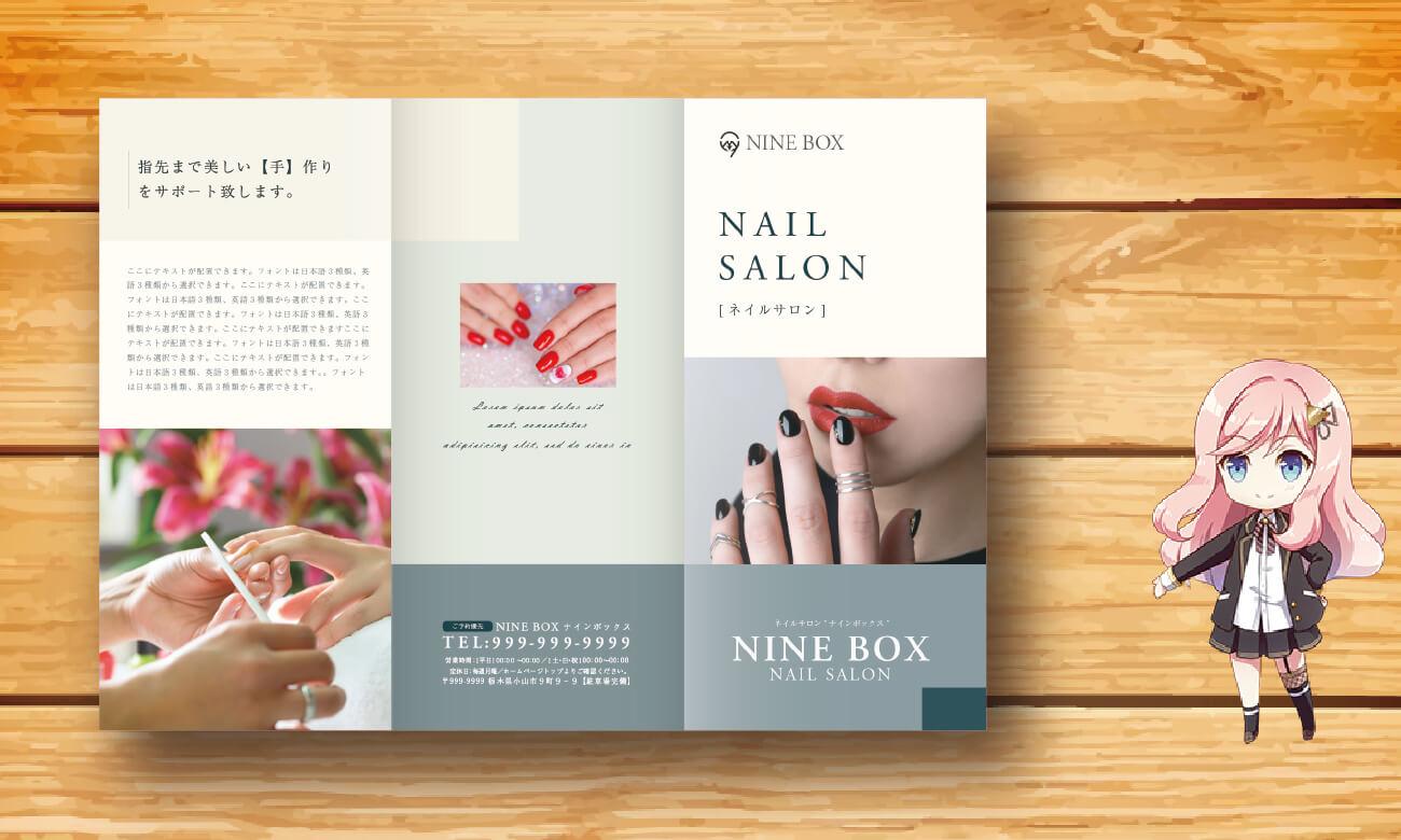 ネイルサロンの店舗案内で使えるパンフレット【P0186】表面
