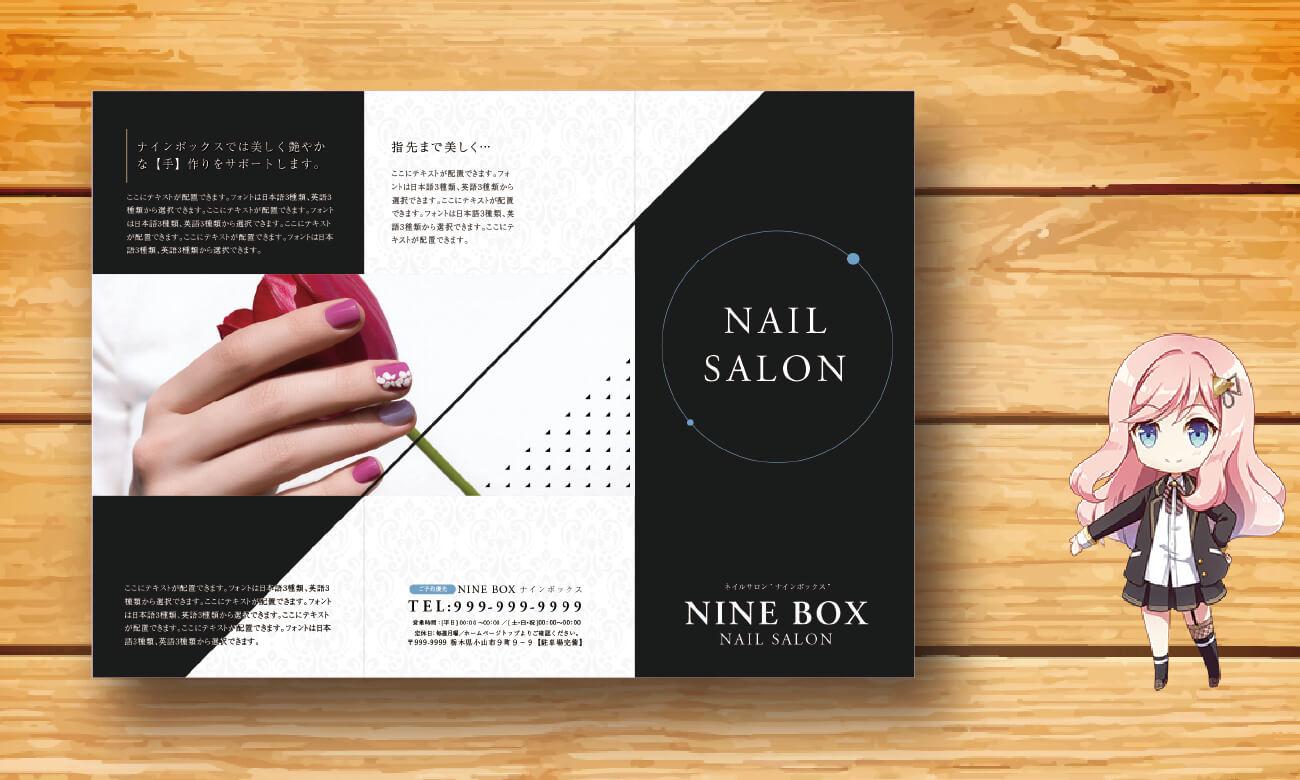 ネイルサロンの店舗案内で使えるパンフレット【P0206】表面
