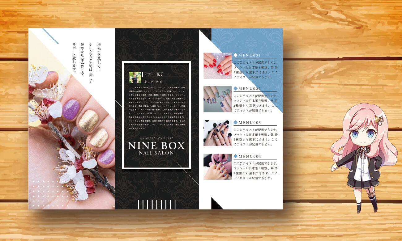 ネイルサロンの店舗案内で使えるパンフレット【P0206】裏面