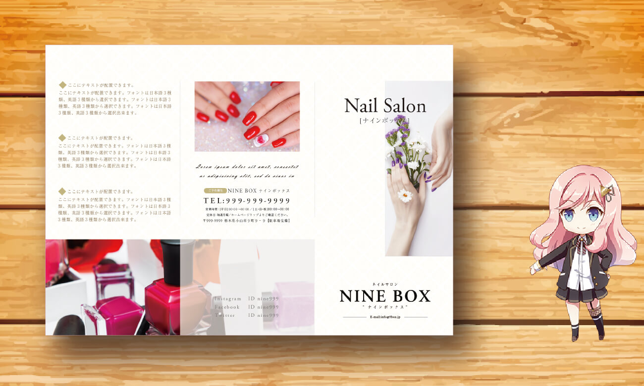 ネイルサロンの店舗案内で使えるパンフレット【P0228】表面