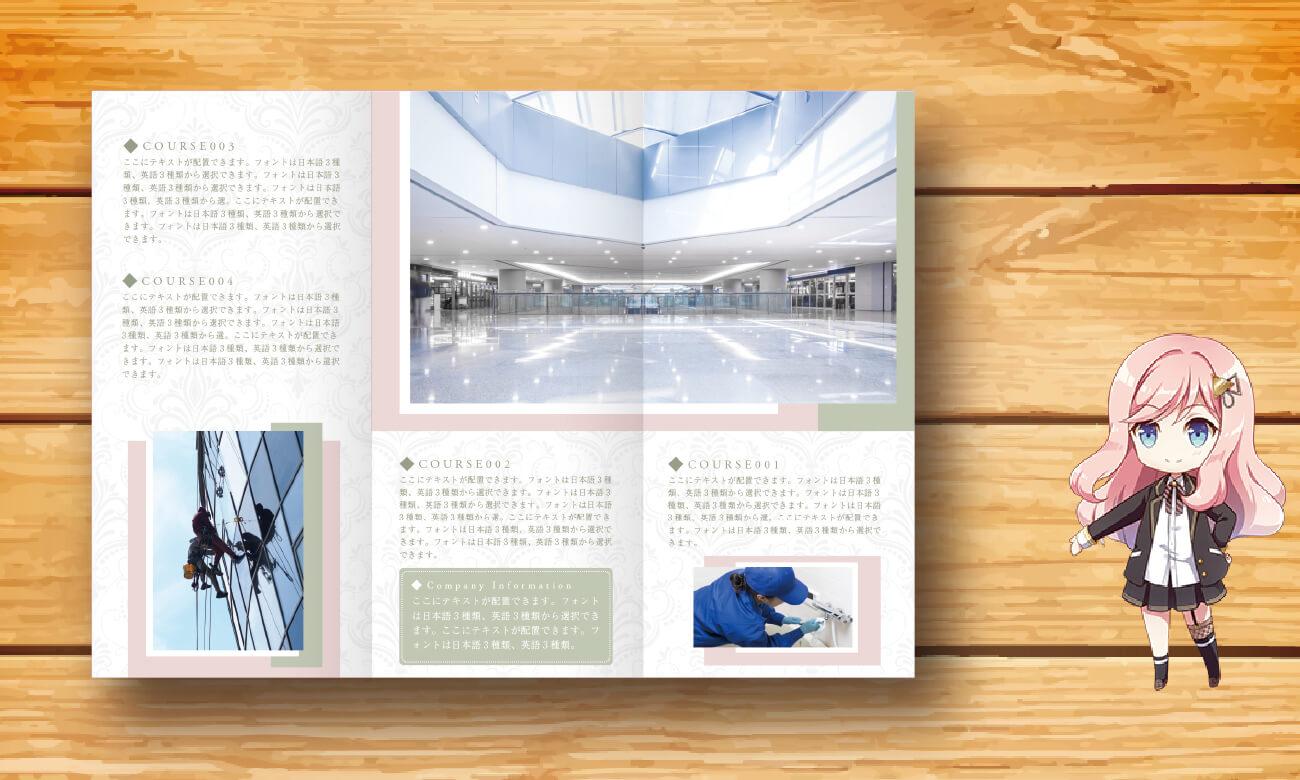 ハウスクリーニングの店舗案内で使えるパンフレット【P0250】裏面