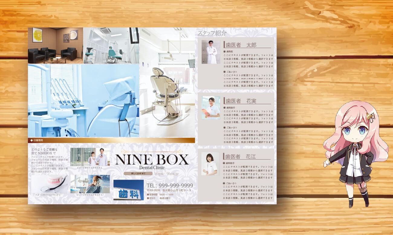歯医者のメニューで使えるパンフレット【P0268】裏面