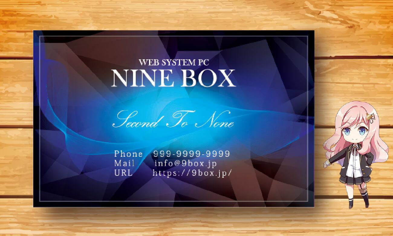 幻想的なブルーに輝くショップカード【S0150】