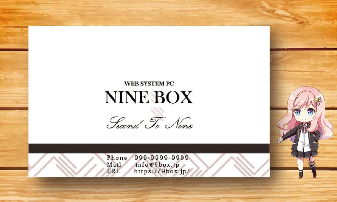 白が引き立つオシャレなショップカード【S0246】