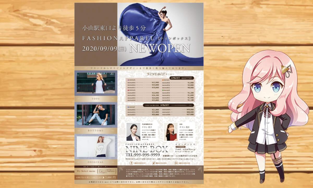 ファッションの新規オープンで使えるチラシ【T0079】